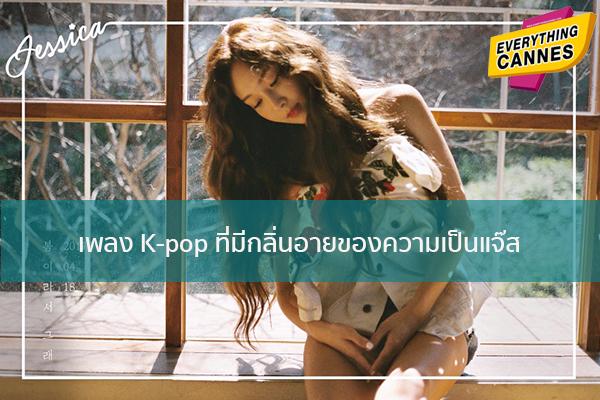 เพลง K-pop ที่มีกลิ่นอายของความเป็นแจ๊ส ข่าวบันเทิง แฟชั่น ไอที