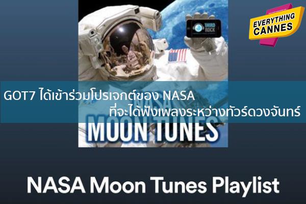 GOT7 ได้เข้าร่วมโปรเจกต์ของ NASA ที่จะได้ฟังเพลงระหว่างทัวร์ดวงจันทร์ ข่าวบันเทิง แฟชั่น ไอที