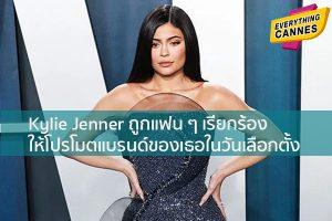 Kylie Jenner ถูกแฟน ๆ เรียกร้องให้โปรโมตแบรนด์ของเธอในวันเลือกตั้ง ข่าวบันเทิง แฟชั่น ไอที