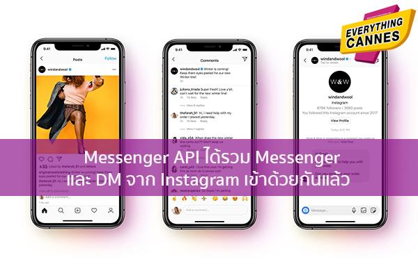 Messenger API ได้รวม Messenger และ DM จาก Instagram เข้าด้วยกันแล้ว ข่าวบันเทิง แฟชั่น ไอที