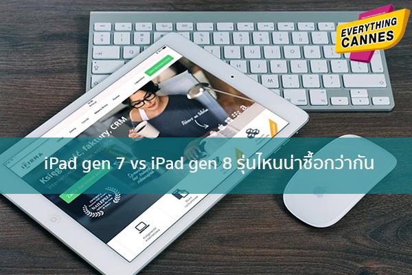 iPad gen 7 vs iPad gen 8 รุ่นไหนน่าซื้อกว่ากัน ข่าวบันเทิง แฟชั่น ไอที