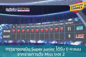 ภรรยาซองมิน Super junior ได้รับ 0 คะแนนจากรายการดัง Miss trot 2 ข่าวบันเทิง แฟชั่น ไอที