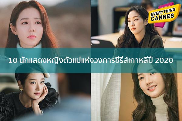 10 นักแสดงหญิงตัวแม่แห่งวงการซีรีส์เกาหลีปี 2020 ข่าวบันเทิง แฟชั่น ไอที