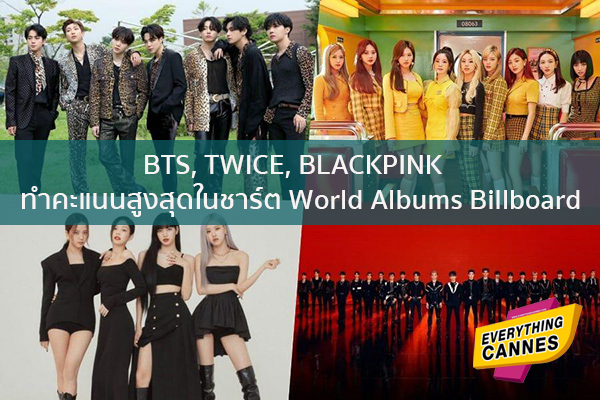 BTS, TWICE, BLACKPINK ทำคะแนนสูงสุดในชาร์ต World Albums Billboard ข่าวบันเทิง แฟชั่น ไอที