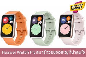 Huawei Watch Fit สมาร์ทวอชจอใหญ่ที่น่าสนใจ ข่าวบันเทิง แฟชั่น ไอที