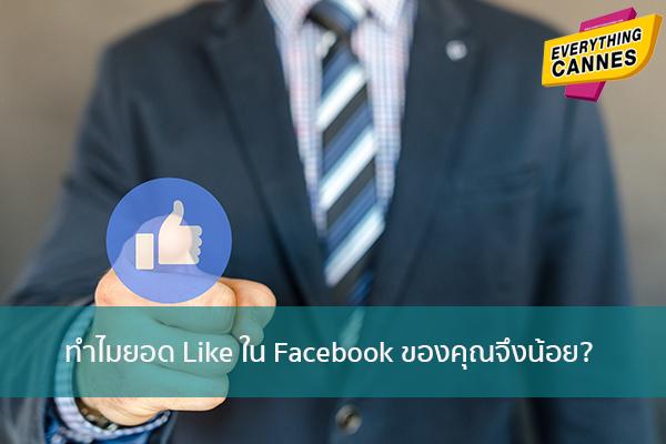 ทำไมยอด Like ใน Facebook ของคุณจึงน้อย? ข่าวบันเทิง แฟชั่น ไอที