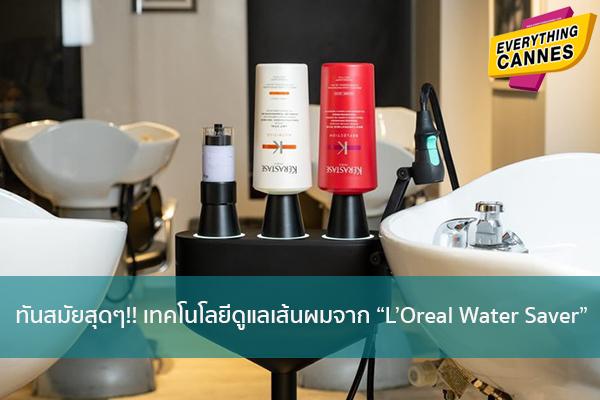 """ทันสมัยสุดๆ!! เทคโนโลยีดูแลเส้นผมจาก """"L'Oreal Water Saver"""" ข่าวบันเทิง แฟชั่น ไอที"""