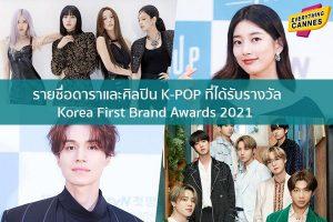รายชื่อดาราและศิลปิน K-POP ที่ได้รับรางวัล Korea First Brand Awards 2021 ข่าวบันเทิง แฟชั่น ไอที