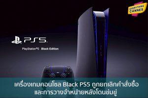 เครื่องเกมคอนโซล Black PS5 ถูกยกเลิกคำสั่งซื้อและการวางจำหน่ายหลังโดนข่มขู่ ข่าวบันเทิง แฟชั่น ไอที