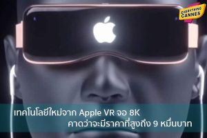 เทคโนโลยีใหม่จาก Apple VR จอ 8K คาดว่าจะมีราคาที่สูงถึง 9 หมื่นบาท ข่าวบันเทิง แฟชั่น ไอที