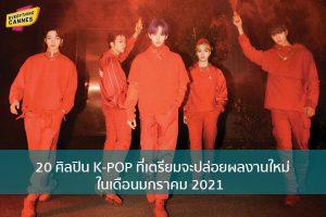 20 ศิลปิน K-POP ที่เตรียมจะปล่อยผลงานใหม่ในเดือนมกราคม 2021 ข่าวบันเทิง แฟชั่น ไอที