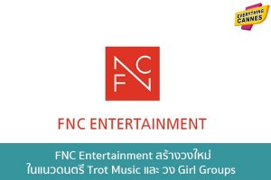 FNC Entertainment สร้างวงใหม่ในแนวดนตรี Trot Music และ วง Girl Groups ข่าวบันเทิง แฟชั่น ไอที