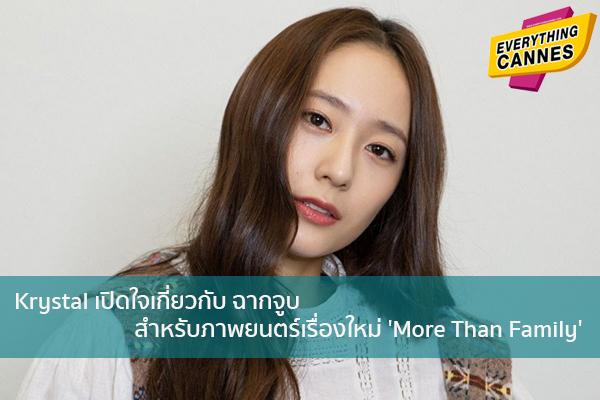 Krystal เปิดใจเกี่ยวกับ ฉากจูบสำหรับภาพยนตร์เรื่องใหม่ 'More Than Family' ข่าวบันเทิง แฟชั่น ไอที