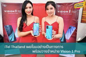 iTel Thailand เผยโฉมอย่างเป็นทางการพร้อมวางจำหน่าย Vision 1 Pro ข่าวบันเทิง แฟชั่น ไอที