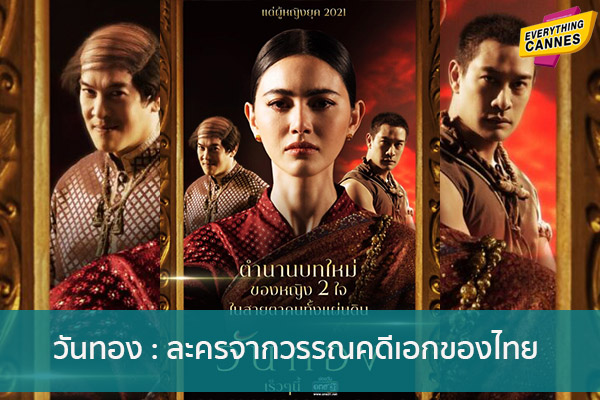 วันทอง - ละครจากวรรณคดีเอกของไทย ข่าวบันเทิง แฟชั่น ไอที