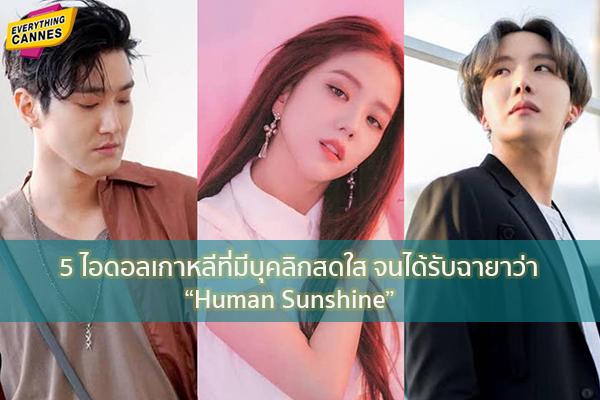 """5 ไอดอลเกาหลีที่มีบุคลิกสดใส จนได้รับฉายาว่า """"Human Sunshine"""" ข่าวบันเทิง แฟชั่น ไอที"""