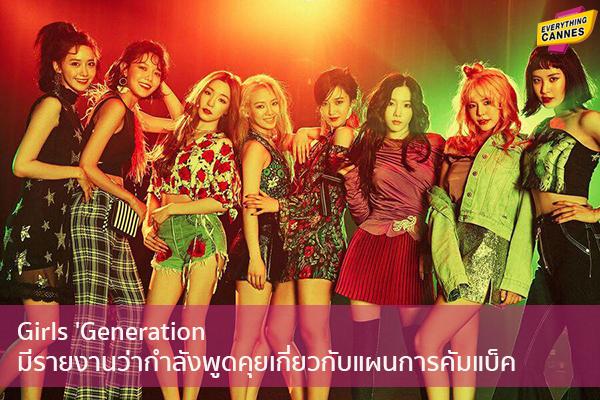 Girls 'Generation มีรายงานว่ากำลังพูดคุยเกี่ยวกับแผนการคัมแบ็ค ข่าวบันเทิง แฟชั่น ไอที