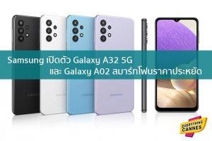 Samsung เปิดตัว Galaxy A32 5G และ Galaxy A02 สมาร์ทโฟนราคาประหยัด ข่าวบันเทิง แฟชั่น ไอที