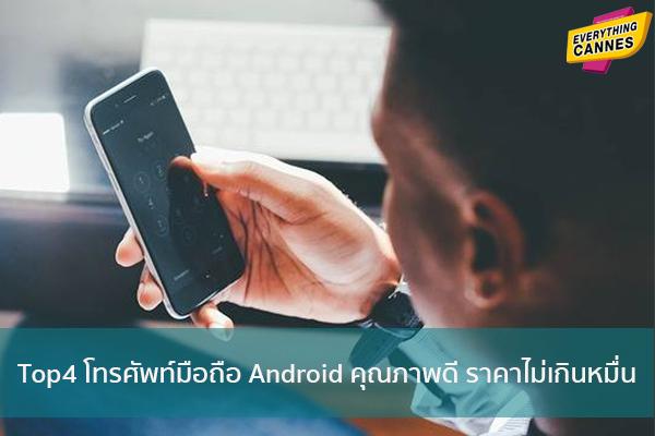 Top4 โทรศัพท์มือถือ Android คุณภาพดี ราคาไม่เกินหมื่น ข่าวบันเทิง แฟชั่น ไอที