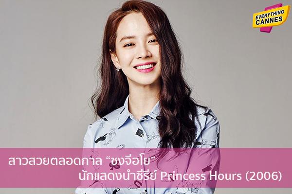 """สาวสวยตลอดกาล """"ซงจีฮโย"""" นักแสดงนำซีรีย์ Princess Hours (2006) ข่าวบันเทิง แฟชั่น ไอที"""