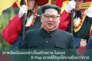 เกาหลีเหนือออกข่าวโจมตีวงการ ไอดอล K-Pop เกาหลีใต้ถูกใช้งานยิ่งกว่าทาส ข่าวบันเทิง แฟชั่น ไอที