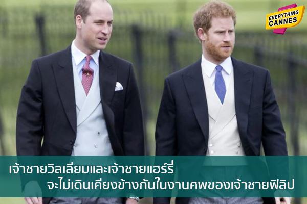 เจ้าชายวิลเลียมและเจ้าชายแฮร์รี่จะไม่เดินเคียงข้างกันในงานศพของเจ้าชายฟิลิป ข่าวบันเทิง แฟชั่น ไอที