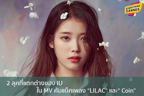 """2 ลุคที่แตกต่างของ IUใน MV คัมแบ็คเพลง """"LILAC"""" และ"""" Coin"""" ข่าวบันเทิง แฟชั่น ไอที"""