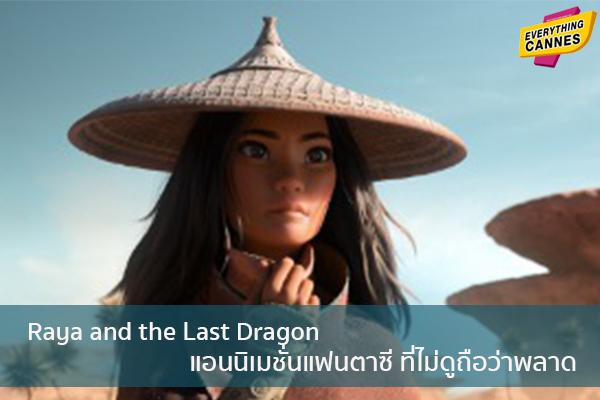 Raya and the Last Dragon แอนนิเมชั่นแฟนตาซี ที่ไม่ดูถือว่าพลาด ข่าวบันเทิง แฟชั่น ไอที