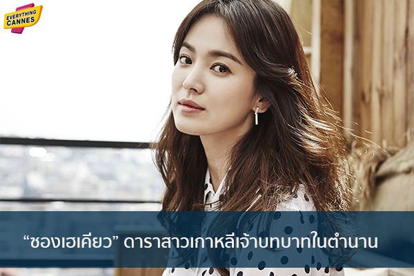 """""""ซองเฮเคียว"""" ดาราสาวเกาหลีเจ้าบทบาทในตำนาน ข่าวบันเทิง แฟชั่น ไอที"""