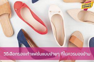 วิธีเลือกรองเท้าแฟชั่นแบบง่ายๆ ที่ไม่ควรมองข้าม ข่าวบันเทิง แฟชั่น ไอที