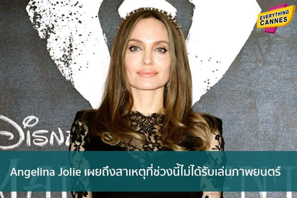 Angelina Jolie เผยถึงสาเหตุที่ช่วงนี้ไม่ได้รับเล่นภาพยนตร์ ข่าวบันเทิง แฟชั่น ไอที