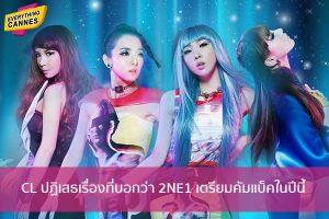 CL ปฏิเสธเรื่องที่บอกว่า 2NE1 เตรียมคัมแบ็คในปีนี้ ข่าวบันเทิง แฟชั่น ไอที