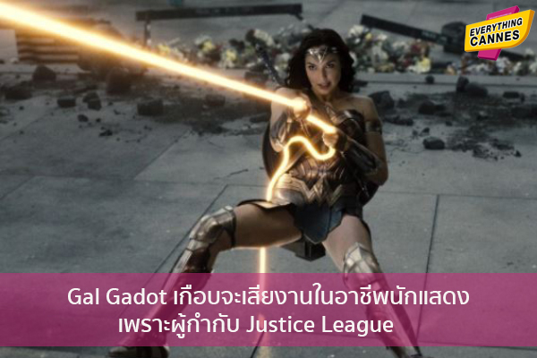 Gal Gadot เกือบจะเสียงานในอาชีพนักแสดงเพราะผู้กำกับ Justice League ข่าวบันเทิง แฟชั่น ไอที