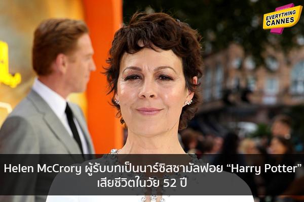 """Helen McCrory ผู้รับบทเป็นนาร์ซิสซามัลฟอย """"Harry Potter"""" เสียชีวิตในวัย 52 ปี ข่าวบันเทิง แฟชั่น ไอที"""
