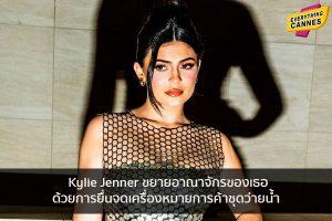 Kylie Jenner ขยายอาณาจักรของเธอด้วยการยื่นจดเครื่องหมายการค้าชุดว่ายน้ำ ข่าวบันเทิง แฟชั่น ไอที