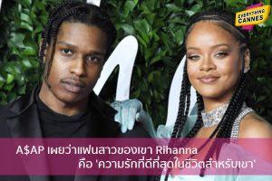 A$AP เผยว่าแฟนสาวของเขา Rihanna คือ 'ความรักที่ดีที่สุดในชีวิตสำหรับเขา' ข่าวบันเทิง แฟชั่น ไอที