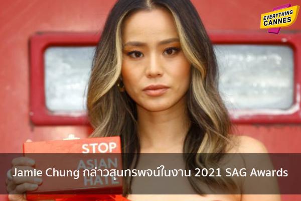 Jamie Chung กล่าวสุนทรพจน์ในงาน 2021 SAG Awards ข่าวบันเทิง แฟชั่น ไอที