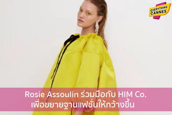 Rosie Assoulin ร่วมมือกับ HIM Co. เพื่อขยายฐานแฟชั่นให้กว้างขึ้น ข่าวบันเทิง แฟชั่น ไอที