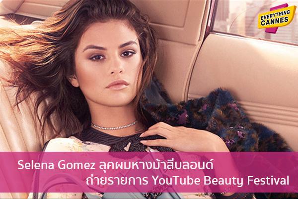 Selena Gomez ลุคผมหางม้าสีบลอนด์ ถ่ายรายการ YouTube Beauty Festival ข่าวบันเทิง แฟชั่น ไอที