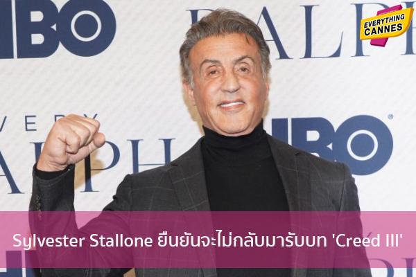 Sylvester Stallone ยืนยันจะไม่กลับมารับบท 'Creed III' ข่าวบันเทิง แฟชั่น ไอที