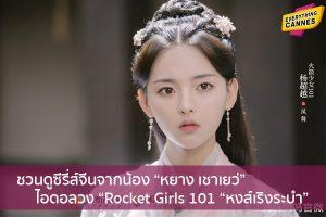 """ชวนดูซีรี่ส์จีนจากน้อง """"หยาง เชาเยว่"""" ไอดอลวง """"Rocket Girls 101 """"หงส์เริงระบำ ข่าวบันเทิง แฟชั่น ไอที"""