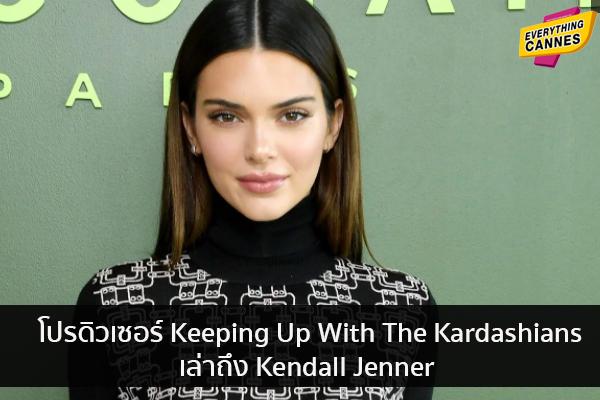 โปรดิวเซอร์ Keeping Up With The Kardashians เล่าถึง Kendall Jenner ข่าวบันเทิง แฟชั่น ไอที
