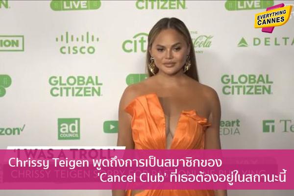 Chrissy Teigen พูดถึงการเป็นสมาชิกของ 'Cancel Club' ที่เธอต้องอยู่ในสถานะนี้ ข่าวบันเทิง แฟชั่น ไอที