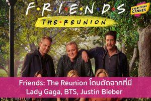 Friends- The Reunion โดนตัดฉากที่มี Lady Gaga, BTS, Justin Bieber ข่าวบันเทิง แฟชั่น ไอที