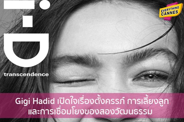 Gigi Hadid เปิดใจเรื่องตั้งครรภ์ การเลี้ยงลูก และการเชื่อมโยงของสองวัฒนธรรม ข่าวบันเทิง แฟชั่น ไอที