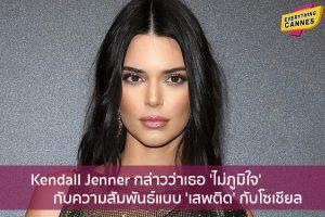 Kendall Jenner กล่าวว่าเธอ 'ไม่ภูมิใจ' กับความสัมพันธ์แบบ 'เสพติด' กับโซเชียล ข่าวบันเทิง แฟชั่น ไอที