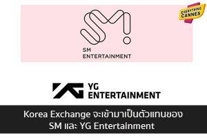 Korea Exchange จะเข้ามาเป็นตัวแทนของ SM และ YG Entertainment ข่าวบันเทิง แฟชั่น ไอที