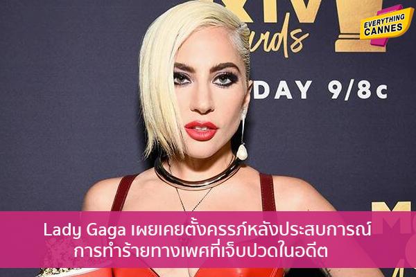 Lady Gaga เผยเคยตั้งครรภ์หลังประสบการณ์การทำร้ายทางเพศที่เจ็บปวดในอดีต ข่าวบันเทิง แฟชั่น ไอที