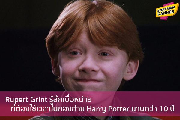 Rupert Grint รู้สึกเบื่อหน่ายที่ต้องใช้เวลาในกองถ่าย Harry Potter นานกว่า 10 ปี ข่าวบันเทิง แฟชั่น ไอที