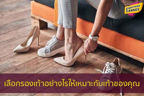 เลือกรองเท้าอย่างไรให้เหมาะกับเท้าของคุณ ข่าวบันเทิง แฟชั่น ไอที